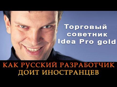 Как русский разработчик зарабатывает на глупых иностранцах. Торговый советник Idea Pro gold.
