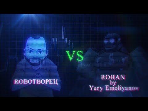 Торговый советник ROHAN с сайта MQL5 разработчик Yury Emeliyanov