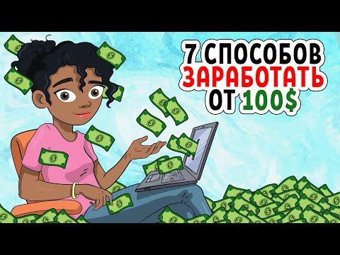 7 способов как заработать школьнику 100$