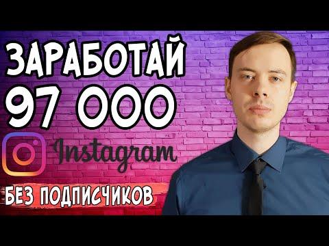 МОЩНЫЙ СТАРТ В INSTAGRAM 2020. Как заработать в инста