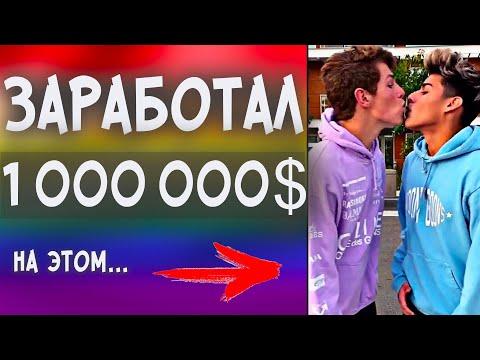 СКОПИРОВАЛ ➡️ ВСТАВИЛ ➡️ ЗАГРУЗИЛ и ЗАРАБОТАЛ 1 000 000$ / Как  заработать в интернете?