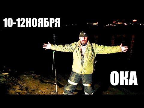 """Рыбалка. Двое суток на Оке. """"Как Товарищ Саахов и Дима Больничка ездили на Оку Налима ловить..."""""""
