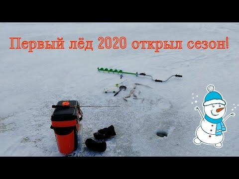 Первый лёд 2020 рыбалка #NIK_72