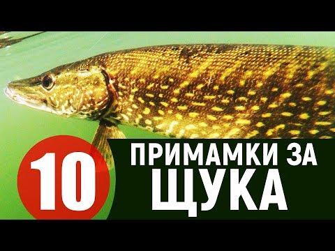 Риболов на щука първите 10 примамки / РИБОЛОВ ЗА НАЧИНАЕЩИ