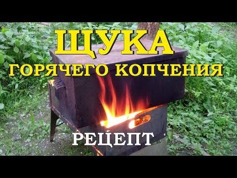 Щука горячего копчения. Пошаговый рецепт приготовления.