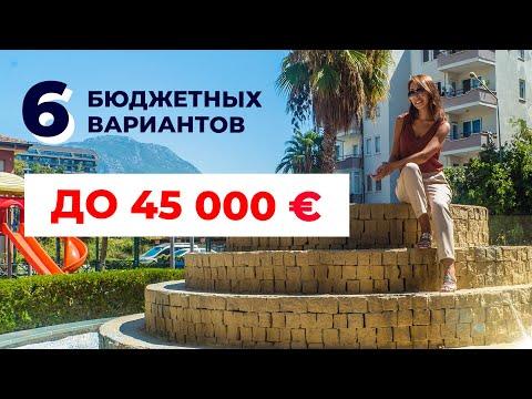 Подборка недорогих квартир в районе Махмутлар, Алания, Турция 2020❗❗❗ Купить квартиру в Турции