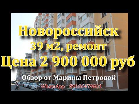 ПРОДАНО!!!!  Купить квартиру с ремонтом в Новороссийске. Недвижимость на Юге.