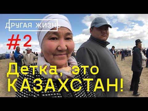 Кругосветное путешествие. #2: Автостоп в Казахстане. Как казахи относятся к русским. Казахский той.