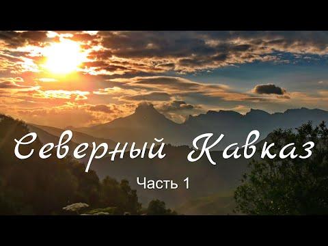ПУТЕШЕСТВИЕ ПО САМЫМ ВЫСОКИМ ГОРАМ СЕВЕРНОГО КАВКАЗА! Путешествуем по России часть 1. Andrey Kasper.