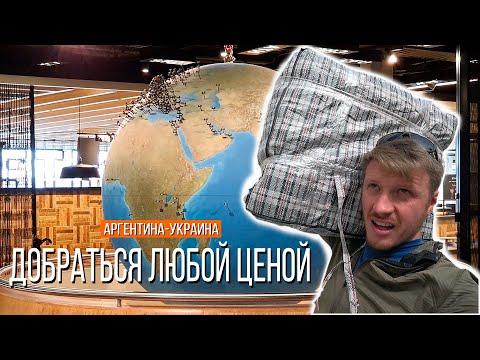 Финальный квест - добраться из Аргентины в Одессу   Путешествие по Южной Америке   #52