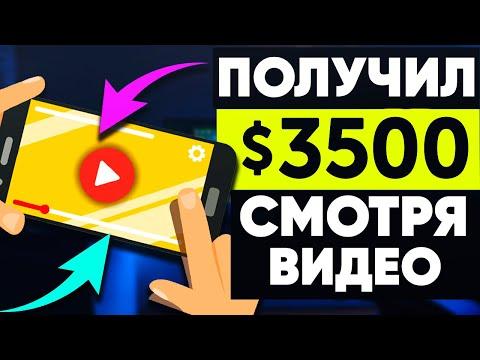 ПРИШЛО 3500$ За Просмотр Видео ★ 5 Способов ЗАРАБОТКА на ТЕЛЕФОНЕ Как Заработать Деньги В Интернете?