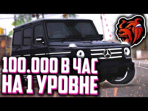 КАК ЗАРАБОТАТЬ 100К РУБЛЕЙ ЗА ЧАС НА 1 УРОВНЕ BLACK RUSSIA CRMP ! БЛЭК РАША КРМП !