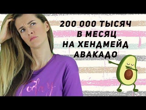 КАК ЗАРАБОТАТЬ 200 000 РУБ НА РУКОДЕЛИИ | Истории заработка на хендмейд