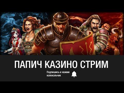 ЗАПИСЬ 103 - Arthas (Папич) играет в онлайн казино