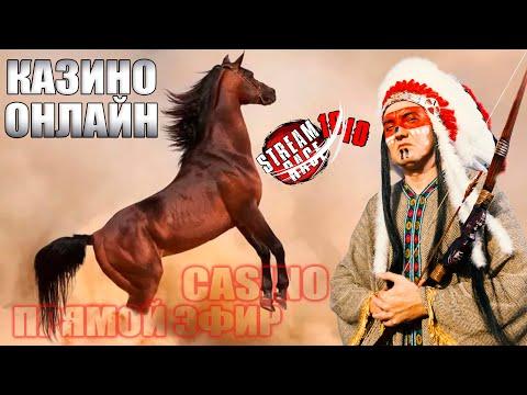 бонус стрим казино онлайн игровые автоматы casino online streamrace