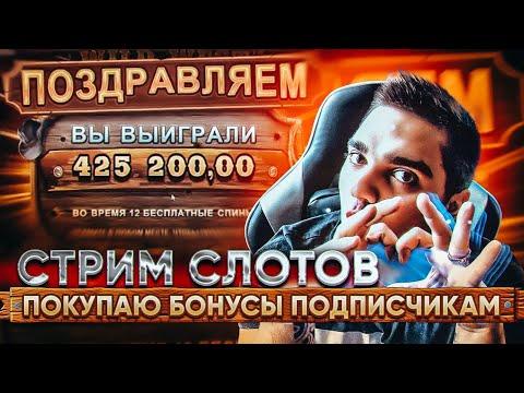 Стрим онлайн / Стрим казино онлайн / Крутим Слоты с DAVA, втихоря от Бузовой