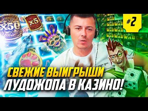 Свежие заносы Лудожопа в онлайн казино! Ice wolf, Voodoo gold, The Dog house, Cazino Zeppelin, Книги