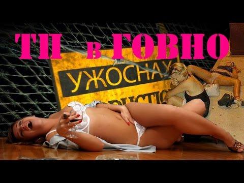 ТП в ГОВНО. Эпический пиздец /Пьяные телки/Drunk Girls + SиSьке БОНУС