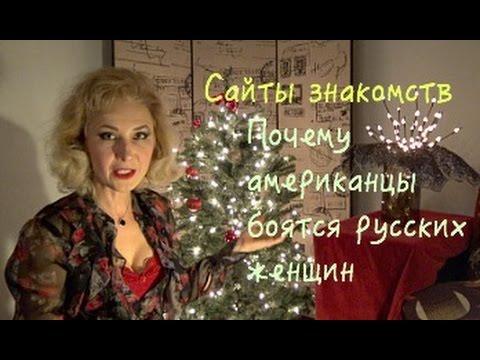Чего боятся американцы в русских женщинах / Знакомства в сети