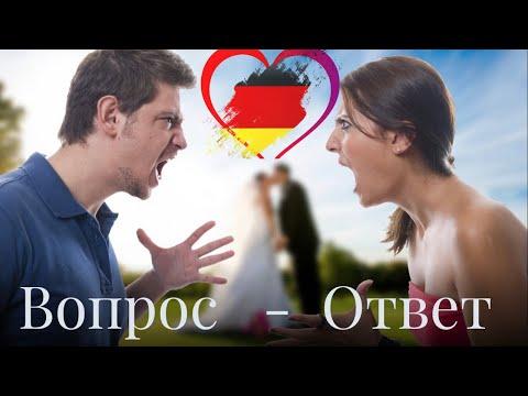 Как познакомиться с немцем / хочу развестись с немецким мужем
