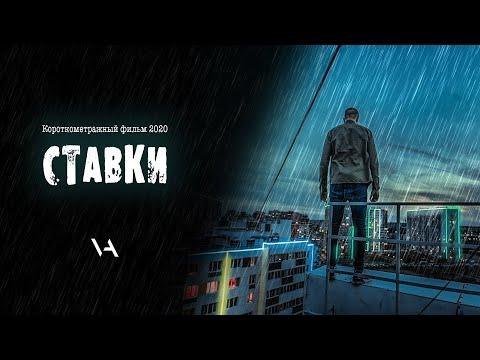 СТАВКИ    короткометражный фильм 2020