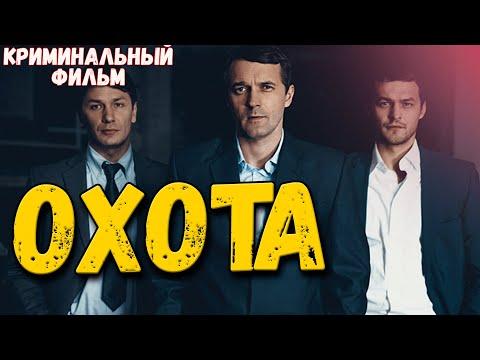 Криминальный фильм про ментов   ОХОТА    Русские детективы новинки 2020   Русское кино сериалы 2020