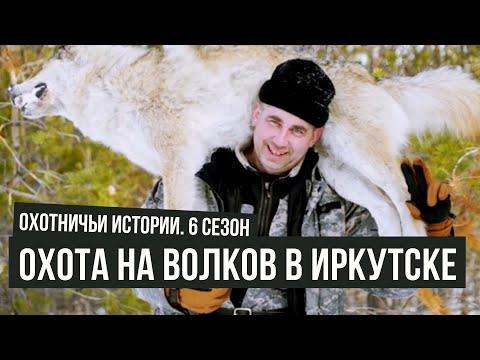 Охота на волка в Иркутске \ Охотничьи истории \ #14