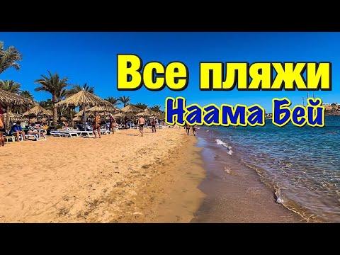 Все пляжи бухты Наама Бей / Египет 2020 / Шарм Эль Шейх 2020 / Наама Бей 2020