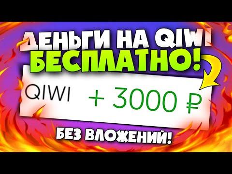КАК БЕСПЛАТНО ПОЛУЧИТЬ ДЕНЬГИ НА КИВИ! Заработок на QIWI! Как заработать деньги на киви в интернете