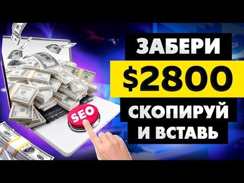 ЗАБЕРИ $2800 ★ СКОПИРУЙ и ВСТАВЬ ★ Как заработать деньги в интернете без вложений с телефона