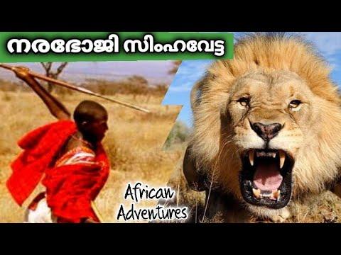ഒരു നരഭോജി സിംഹവേട്ട | African Adventures |hunting Story| Malayalam|Jules Gerard The Lion Hunter