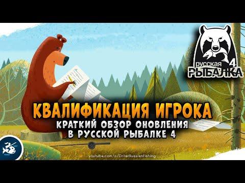 Русская Рыбалка 4 — Квалификация игрока. Обзор обновления