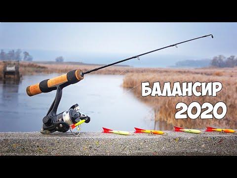 ПЕРВЫЙ МОРОЗ 2020 на РЕКЕ!!! РЫБАЛКА на БАЛАНСИР и ЗИМНИЕ СНАСТИ по ЛЬДУ
