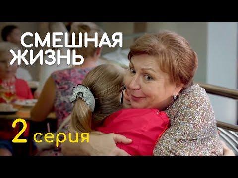 СМЕШНАЯ ЖИЗНЬ. СЕРИЯ 2. ПРЕМЬЕРА 2018!