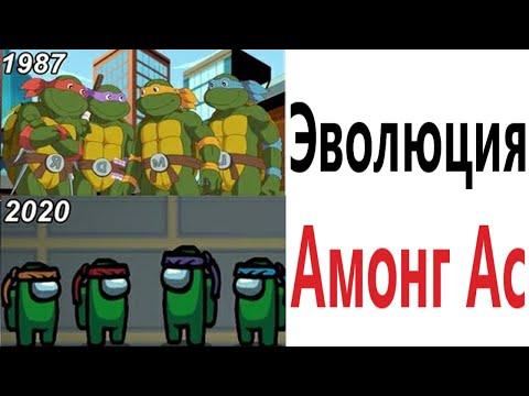 Приколы! ЭВОЛЮЦИЯ АМОНГ АС!!! Смешные видео от – Доми шоу!