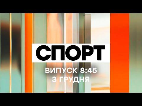 Факты ICTV. Спорт 8:45 (03.12.2020)