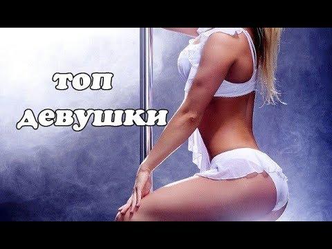 18+ САМЫЕ СЕКСУАЛЬНЫЕ девушки интернета! РАЙ для мужчин