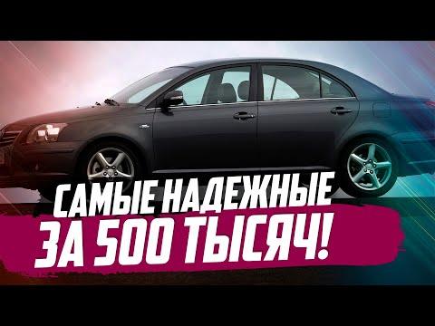 САМЫЕ ЛУЧШИЕ Б/У АВТОМОБИЛИ ДО 500 ТЫСЯЧ. ТОП-10