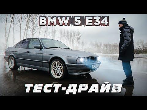 Тест-драйв BMW 5 E34  Не стареющая классика от БМВ