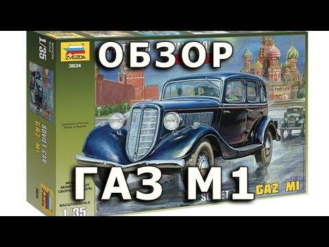 Обзор модели автомобиля ГАЗ М-1, Звезда, 1/35 (Review GAZ M1 Zvezda, 1:35)