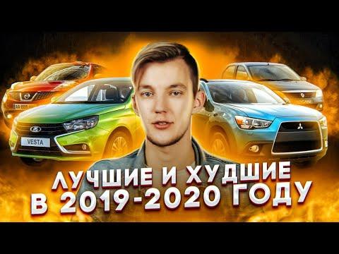 Какие авто с пробегом нужно покупать в 2019-2020 году?