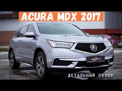 Обзор Acura MDX 2017 рестайл. Тест-драйв. Авто из США. Автоподбор Украина
