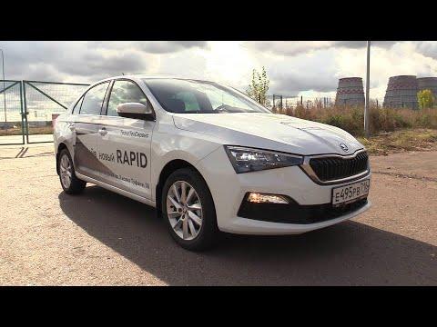 НОВЫЙ 2020 Skoda Rapid! Продуманный авто! ОБЗОР И ТЕСТ.