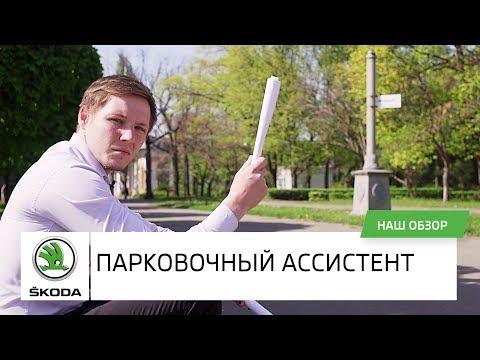 Парковочный ассистент в SKODA KODIAQ Обзор автомобиля Шкода Кодиак Прага Авто на Кольцевой