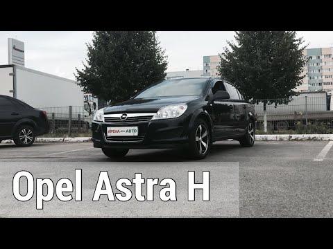 | Авто обзор на Opel Astra H |почему она популярна и по сей день?