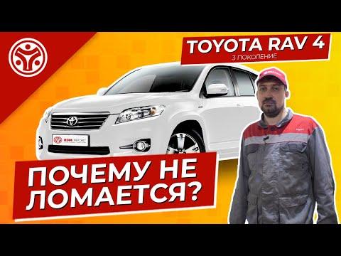 Тойота Рав 4 | Обзор авто, которое не ломается