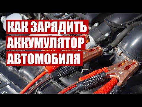 Как зарядить аккумулятор автомобиля или запустить севший аккумулятор? Обзор ПЗУ.