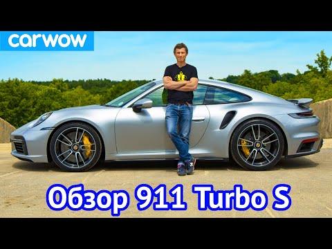 Обзор Porsche 911 Turbo S 2021 - узнайте, НАСКОЛЬКО быстро он разгоняется до 100 км/ч!