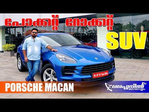 Porsche Macan Review (Facelift)   സ്പോർട്സ് കാറുകളെ വെല്ലുന്ന SUV   Flywheel Malayalam