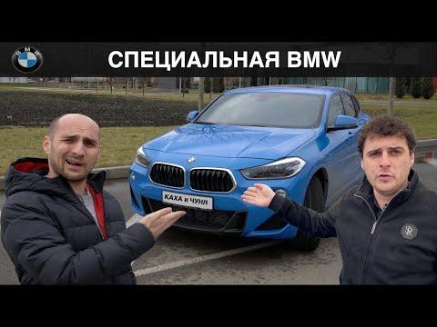 BMW X2. Хэтчбек или кроссовер?  Каха и Чуня.
